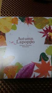 らぽっぽ Lapoppo