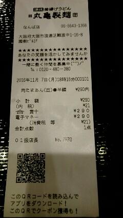 丸亀製麺 肉たまあんかけ 290円