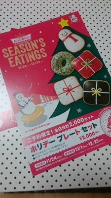 クリスピークリームドーナツ クリスマス