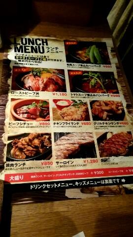 肉バル メニュー