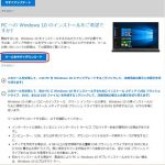 Windows10インストールUSBの作成