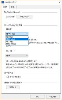 PS4リモートプレイ 設定