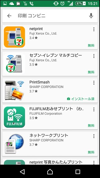 netprint セブンイレブンマルチコピー PrintSmash