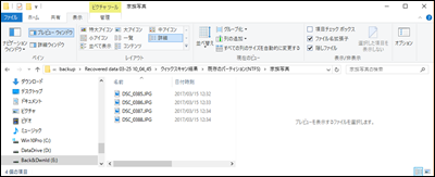 EaseUS Data Recovery Wizard Free 復元完了