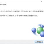 Windows10内の動画を共有できない