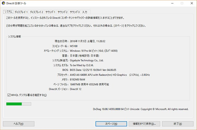 DirectX 調査 Dxdiag