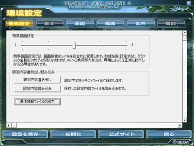 PSO2 環境情報ファイル出力