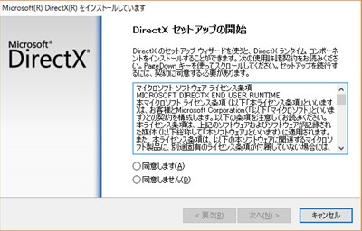 FFXIV ベンチマーク DirectX