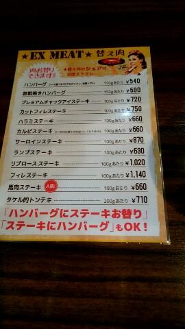 替え肉 ステーキ タケル