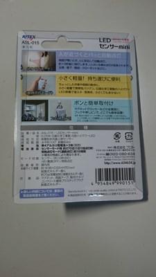 LEDライト ムサシ RITEX LEDセンサーmini 説明書