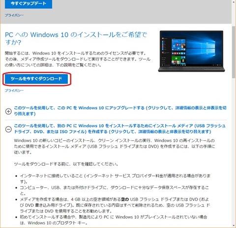 Windows10 インストールメディア USB
