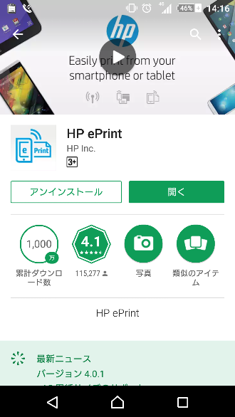 HP ePrint Googleplay