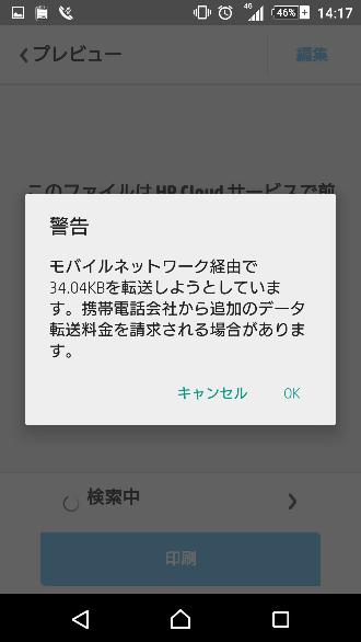 HP ePrint モバイルネットワーク 警告