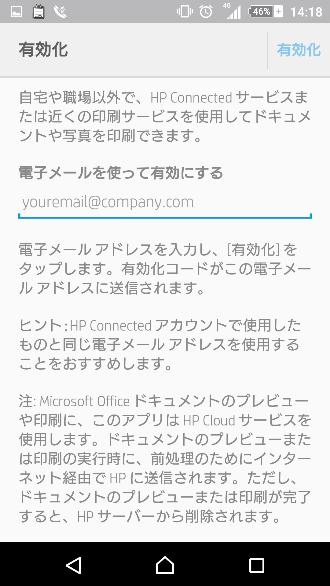 HP ePrint 有効化 電子メールアドレス