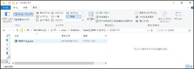 インストール実行ファイル