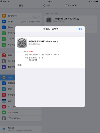 WiFiプロファイル