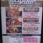いきなりステーキ 大阪